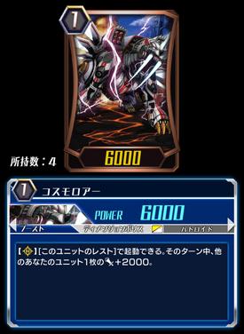 Cosmo Roar (CFZ)