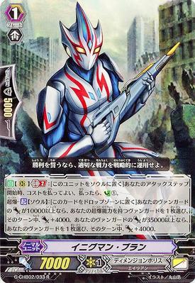 G-CHB02-033