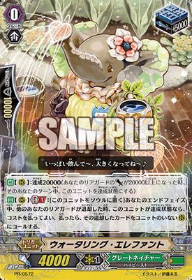 PR-0572 (Sample)