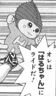 Haru-chan (Manga)