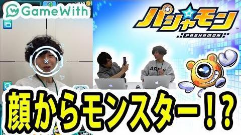 【パシャモン】GameWith編集部 最新ゲームニュース ♯64【スマホカメラRPG】