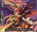 Dragon Knight, Naim
