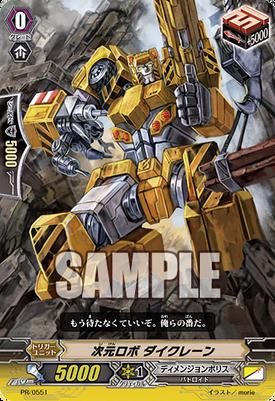 PR-0551 (Sample)