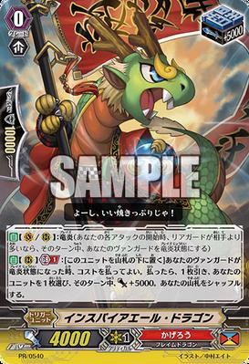 PR-0540 (Sample)