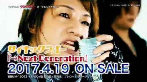 サイキックラバー「→Next Generation」TVサイズMV