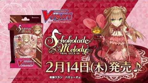 【CM】「Schokolade Melody」ヴァンガード ブースターパック V-TD08