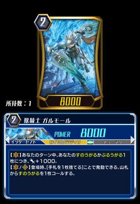 Beast Knight, Garmore (CFZ)