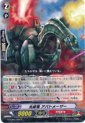 G-TCB01-031