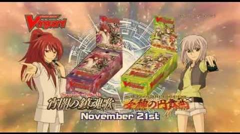 CARDFIGHT!! VANGUARD EB11 & EB12