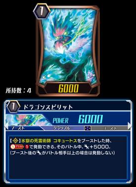 Dragon Spirit (CFZ)