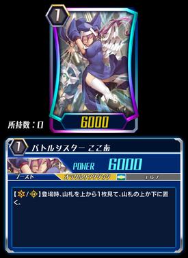 Battle Sister, Cocoa (CFZ-Alt)