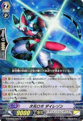 G-CHB02-031