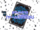VR Episode 12: Team Dragon's Vanity!!