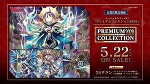 【CM】 公認店舗限定商品 「プレミアムコレクション2020」スペシャルシリーズ第7弾 VG-V-SS07