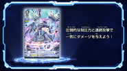 CV-V-EpisodeEndcard-Blue Storm Supreme Dragon, Glory Maelstrom-4