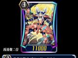 Incandescent Lion, Blond Ezel (ZERO)