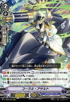 Vanguard Aqua Force V-EB08//033EN R Blue Ward CommandRare CardCardfight!