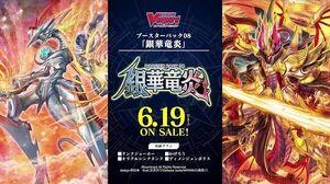 「カードファイト!! ヴァンガード」ブースターパック第8弾「銀華竜炎」