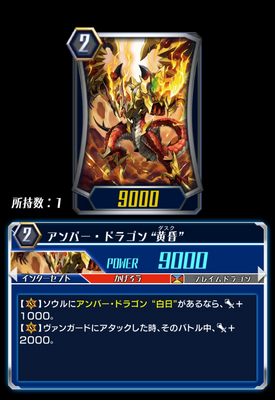Amber Dragon, Dusk (CFZ)
