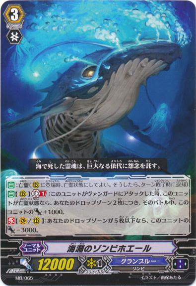 PR Near M Vanguard Zombie Whale of the Ocean Depths 1x Cardfight! PR//0373EN
