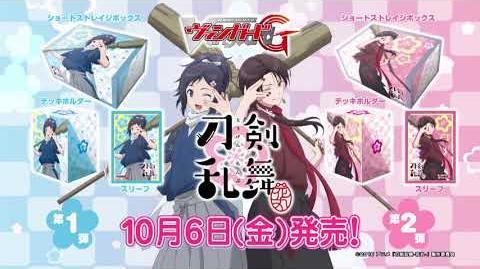 カードファイト!! ヴァンガードG「刀剣乱舞-花丸-デッキセット」第1弾 第2弾 10月6日発売!バージョン