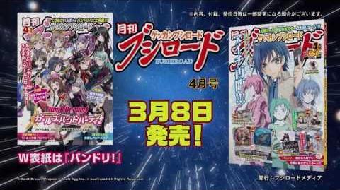 月刊ブシロード4月号 2017年3月8日(水)発売!