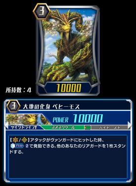 Avatar of the Plains, Behemoth (CFZ)