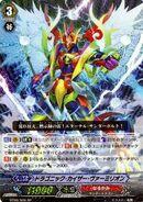Dragonic Kaiser, Vermillion SP
