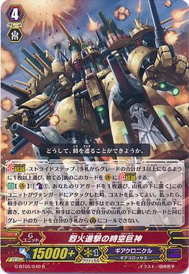 G-BT05-040