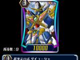 Super Dimensional Robo, Daiyusha (ZERO)