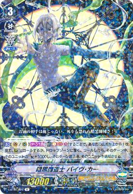 V-BT02-025-R