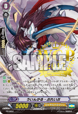 PR-0652 (Sample)