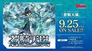 【CM】「カードファイト!! ヴァンガード」ブースターパック第11弾「蒼騎天嵐」