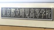 HarumiHighSchoolSign