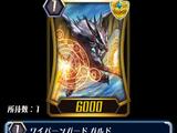 Wyvern Guard, Guld (ZERO)