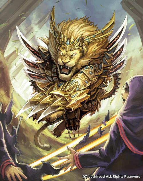 Bladecross Lion Full Art