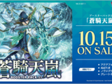 V Booster Set 11: Heavenly Storm of the Blue Cavalry