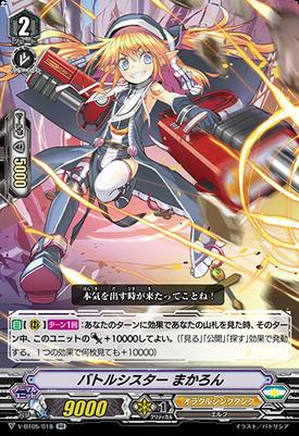 V-BT05-018-RR (Sample)