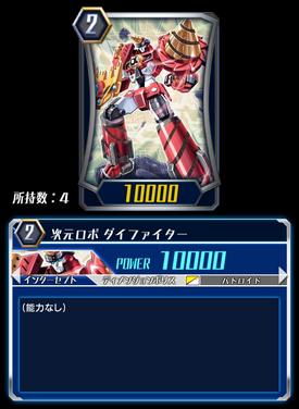 Dimensional Robo, Daifighter (CFZ)