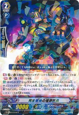 G-CB04-018