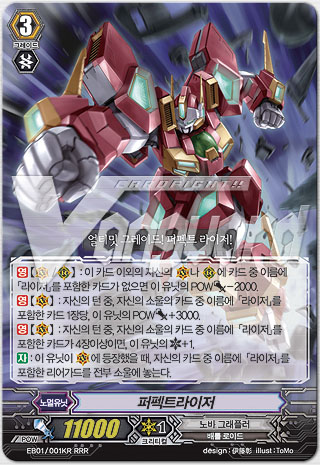 Cardfight Vanguard English EB04//001EN RRR Perfect Raizer