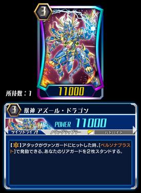 Beast Deity, Azure Dragon (CFZ)