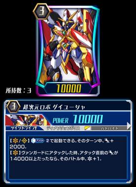 Super Dimensional Robo, Daiyusha (CFZ-Errata)
