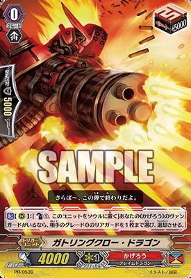 PR-0539 (Sample)