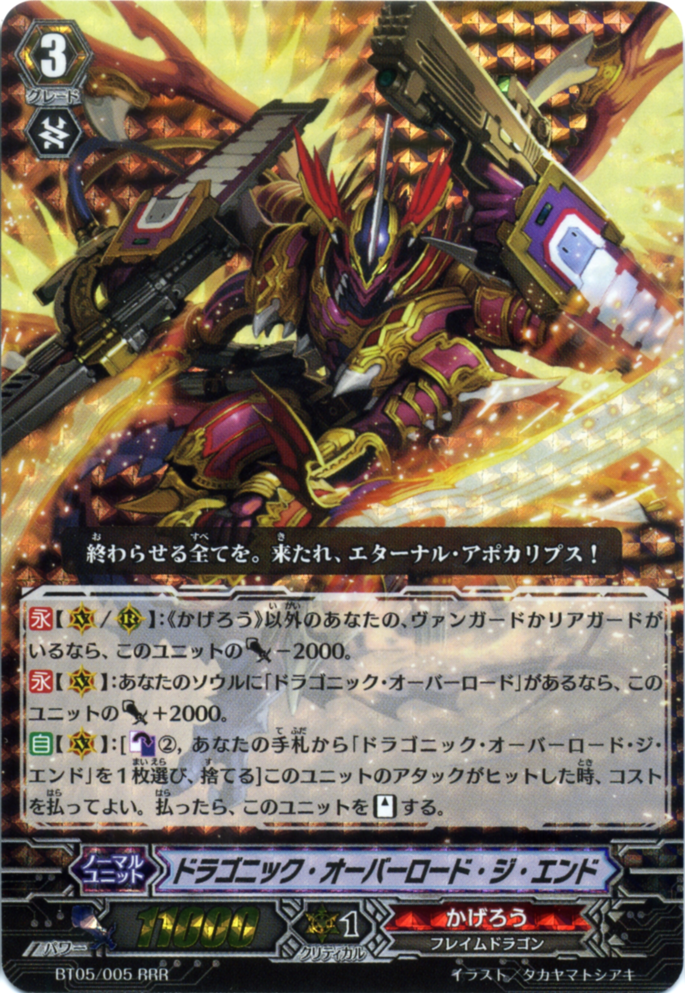 Cardfight Vanguard TGC Japanese BT05//015 Knight of Friendship Kay