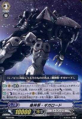 PR-0190