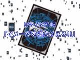 VR Episode 15: Image Transformed!!