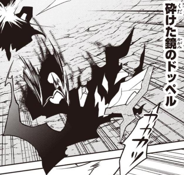 Crushed Mirror Doppel (Manga-SRA)