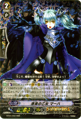 Darkness Maiden, Macha