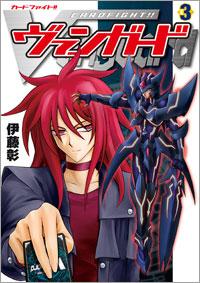 CV-Manga Vol. 3